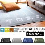 バスロールサイン ラグ マット 北欧 おしゃれ カフェ レトロ ヴィンテージ じゅうたん 絨毯 洗える カーペット ホットカーペット対応 BUS STATION RUG 140×200