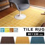ラグ マット 北欧 おしゃれ カフェ レトロ ヴィンテージ じゅうたん 絨毯 長方形 洗える カーペット ホットカーペット対応 TILE RUG 90×130