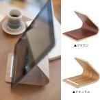 タブレットスタンド Rin(リン) ブラウン ナチュラル 天然木 曲げ木 タブレットPCスタンド iPadスタンド