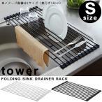 水切りラック 皿立て 折りたたみ 水切り キッチン 皿収納 皿立てスタンド 縦置き スリム おしゃれ シンク上 S