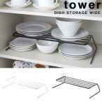 ディッシュストレージ キッチン 皿収納 食器棚 皿 スタンド おしゃれ 約6〜12枚収納可能 タワー tower