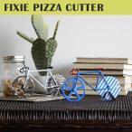 自転車ピザカッター おしゃれ ピザカッター 自転車型 フィックスバイク モチーフ キッチン雑貨