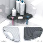 コーナーラック バスタブ バスルーム 洗面所 お風呂 シャワー室 シャンプー 石鹸置き メサコーナーシェルフ ホワイト/スモーク