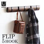 フリップフック 5連 壁掛け フック おしゃれ 壁面収納 ブラック ウォルナット 木製 FLIP 5HOOK umbra アンブラ