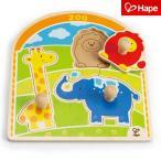 木製パズル 知育玩具 パズル ベビーギフト ドイツのオモチャ E1302 Hape アット ザ ズー ノブパズル