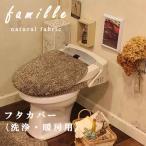 トイレふたカバー洗浄・暖房便座用ナチュラル