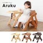 ベビーチェア ローチェア 折りたたみ 木製 椅子 キッズチェア