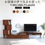 テレビ台 60インチ対応 ラック キャビネット 伸縮 テレビボード 一人暮らし 新生活 2点セット new T-003/1500 T3-altoDX 配線収納