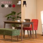 ダイニングチェア 北欧 ミッドセンチュリー カフェチェアー 食卓椅子 serai チェアー DC-0398 ブラウン脚 DC-0398カバー セット