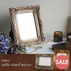 鏡 卓上 アンティークミラー ゴールド 化粧鏡 アンティーク風 姫系 ロココ調 ミラー かわいい amss卓上ミラー