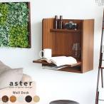 ウォールラック 壁掛け ノートパソコン デスク 机 北欧 ウォールデスク コンパクト 扉付き収納棚 完成品 aster WallDesk 500 arne