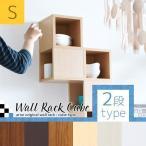 ウォールシェルフ トイレ コーナーラック 飾り棚 壁掛け 棚 おしゃれ 本棚 2段 Wall Rack Cube S-2