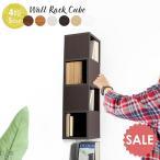 壁掛け 棚 リビング コーナーラック おしゃれ ラック 収納 壁掛け棚 ウォールシェルフ 壁面収納 本棚 4段 Wall Rack Cube S-4