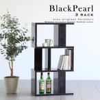オープンラック ブラック 収納 リビング ディスプレイラック おしゃれ 3段 モダン オフィス家具 black pearl 3段