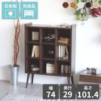 ディスプレイラック 北欧 ラック 棚 本棚 飾り棚 幅75 奥行30 高さ100 日本製 完成品 コンパクト aster 3×3ラック 一人暮らし