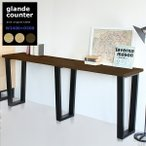カウンターテーブル おしゃれ 北欧 モダン カフェ ハイテーブル キッチンカウンターテーブル 作業台
