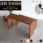 カウンターテーブル 150センチ ハイテーブル 150cm 高さ90cm 幅150cm 幅150 カウンター