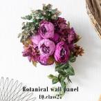 光触媒 花 造花 ピオニー ユーカリ 壁飾り 壁掛け ウォールフラワー インテリア リアル フェイクフラワー