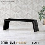 カフェ風 テーブル センターテーブル ブラック カフェテーブル 鏡面 ロータイプ ワークデスク アパレル 黒