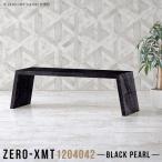 カフェテーブル ローテーブル 120 テーブル 鏡面 ロー ワークテーブル 飲食店 什器 黒 センターテーブル 机