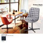 北欧風 家具 椅子 チェアー ダイニングチェア デスクチェア レトロ デザイナーズ コメットチェア Comet chair F-19ドットブルー SWITCH