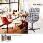 椅子 オフィスチェア 北欧 ミッドセンチュリー カフェ デスクチェア コメットチェア Comet chair F-27ベリンダ SWITCH