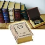 小物入れ ボックス アンティーク レトロ調 ブック型 本型 収納ボックス GD-5650 Book storage box ブックストレージボックス