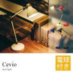 テーブルライト レトロ デスクランプ アンティーク風 デスクライト おしゃれ 北欧 アームライト LT-1411 Cevio