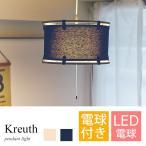 洋風ペンダントライト Kreuth LED対応 1灯 LED球付属 天井照明 クロイト おしゃれ 布 北欧 ナチュラル シンプル ペンダントランプ プレゼント
