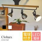 洋風シーリングライト Clohars LED対応 4灯 LED球付属 天井照明 クロアール レトロ ナチュラル カジュアル シンプル 木 リモコン シーリングランプ