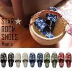 スリッパ 来客用 おしゃれ 室内 屋内 メンズ 男性 男性用 履物 ルームシューズ 室内履き スター 星柄 アメリカン レトロ STAR ROOM SHOES Men's