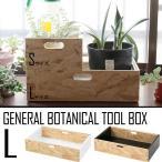 プランターラック プランター 台 ガーデン 園芸 ツールボックス BOX 収納 おしゃれ 木製 北欧 L