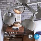 シーリングライト おしゃれ 照明 シーリングランプ 4灯 シェード COARSE SHADE 4 BULB CROSS CEILING LAMP 電球なし シルバー