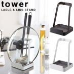 まな板スタンド おしゃれ 白 鍋蓋置き お玉 鍋ふたスタンド 02248 お玉&鍋ふたスタンド タワー tower ホワイト/ブラック