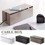 配線 ケーブルボックス おしゃれ コード 収納ボックス ケーブル収納 L