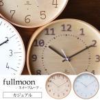 掛け時計 時計 壁掛け インテリア 雑貨 おしゃれ シンプル fullmoon -カジュアル- 静か スイープムーブメント 和風 曲げわっぱ リビング 寝室