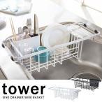 山崎実業 水切りかご 伸縮水切りワイヤーバスケット タワー ブラック 3493