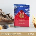 パスポートケース カバー 旅行 航空券 チケットビニール akafuji 赤富士 葛飾北斎