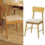 ダイニングチェア 木製 おしゃれ 完成品 椅子 デスクチェア 北欧 ナチュラル レトロ チェア