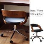 オフィスチェア おすすめ レザー デスクチェア おしゃれ 北欧 ミッドセンチュリー レトロ 木製 椅子 キャスター