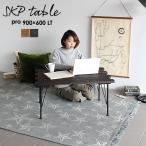 カフェテーブル 2人 ローテーブル センターテーブル おしゃれ 木 テーブル アイアン 脚 レトロ SKPプロ 900×600LT