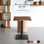 ダイニングテーブル 一本脚 カフェテーブル 幅60cm 高さ70cm 1人掛け 奥行き60 ホワイト 白 コーヒーテーブル
