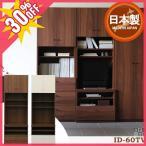 テレビ台 ハイタイプ 完成品 白 壁面 収納 テレビボード おしゃれ 安い セール ID-60TV台