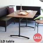 ダイニングテーブル 北欧 ウォールナット 会議用テーブル ソファー パソコンテーブル おしゃれ 日本製 LDテーブル