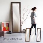スタンドミラー 全身 鏡 大型 姿見 全身鏡 木製スタンドミラー おしゃれ ウッドミラー 木枠 西海岸 インテリア style 600