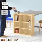 ショッピング本棚 本棚 完成品 ロータイプ ディスプレイラック 和室 スリム ブックシェルフ おしゃれ 薄型 3段 収納 H-001 3×3
