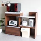 レンジ台 完成品 レンジボード 食器棚 レンジラック 日本製