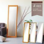 スタンドミラー 全身 アンティーク 鏡 姿見 飛散防止 木 壁掛け 大型 ミラー おしゃれ 安い 全身鏡