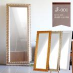 スタンドミラー アンティーク ゴールド 鏡 壁掛け 姿見 サロン 美容院 インテリア 全身ミラー 姫系 幅68cm