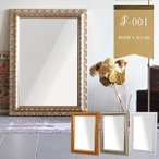 ショッピング鏡 鏡 壁掛け 姿見 アンティーク 全身ミラー 姫系 サロン 美容院 インテリア 家具 幅80cm 高さ110cm F-001WM6090